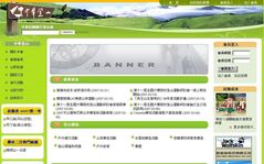 中華民國健行登山會