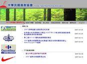中華民國路跑協會