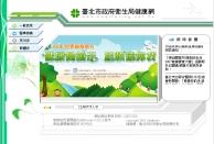 台北市政府衛生局健康網