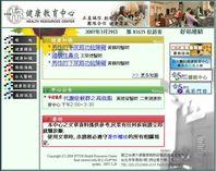 台大醫院健康教育中心