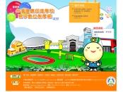 教育部台灣健康促進學校親子數位教學網