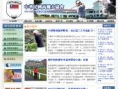 中華民國高爾夫球協會