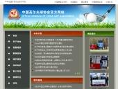 中國高爾夫球協會