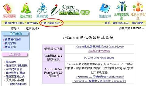 i-Care自動化儀器連線系統 安裝步驟01