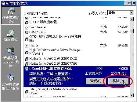 i-Care自動化儀器連線系統 安裝步驟13